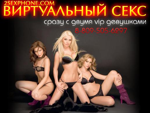 ochen-deshevo-seks-po-telefonu-nomera-telefonov-dlya-traha-film-krasivaya-lyubov-vse-pro-analniy-seks